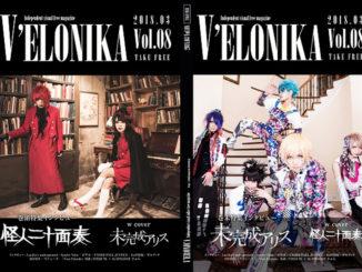 ライブハウスシーンの動きを先取りするフリーペーパー「V'ELONIKA」。2月28日より最新号を配布!!表紙巻頭は、怪人二十面奏と未完成アリス!!