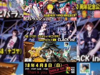 名古屋MUSIC FARM30周年記念公演に集まったビバラッシュ、CLACK inc.、麗麗の3マン公演のチケットがめでたくSOLD OUT!