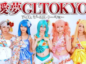愛夢GLTOKYO、「アイドル最前戦。」グランプリを手にするまでの想いを熱く語る!! Part2