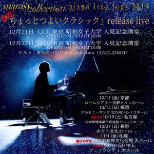 2019秋ツアーwebflyer04