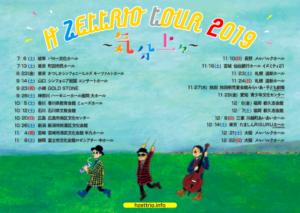 HZT_2019tour