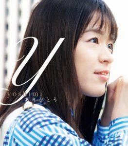 yoshimi繧「繝シ蜀兔yoshimi_arigato