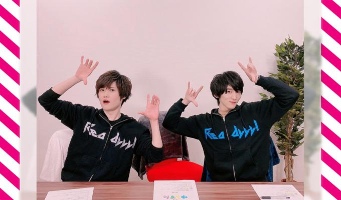 「Readyyy! の ゆるすた」レポート!!