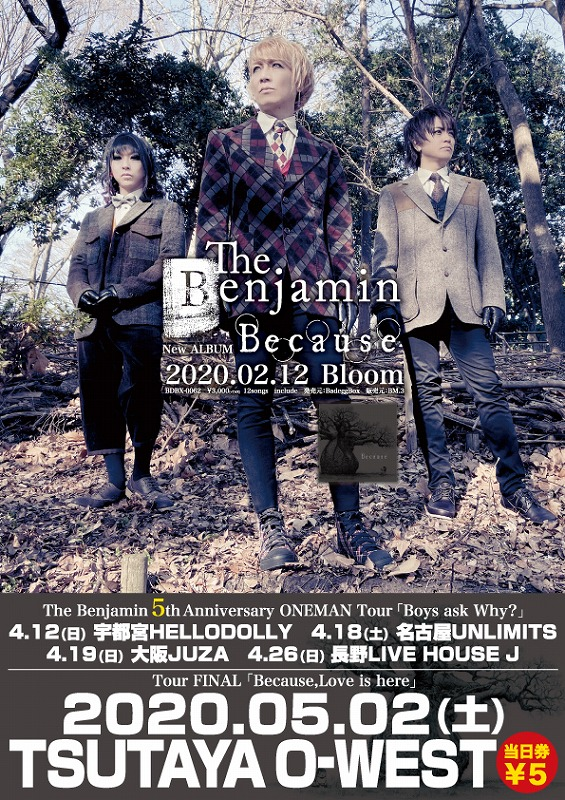 benjamin_flyer18