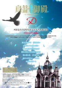 3、D、日本ユニセフ協会とプロジェクト始動画像