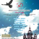 D日本ユニセフ協会とプロジェクト始動画像