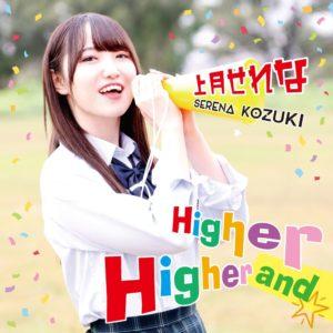 Highjer and Higher ジャケット写真