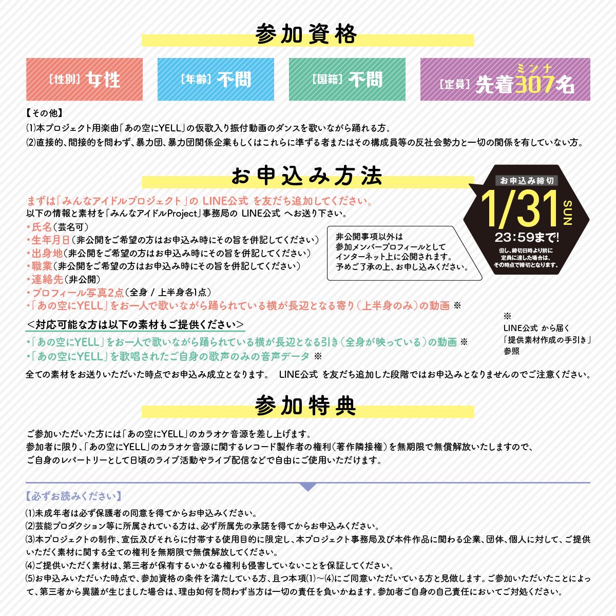 みんなアイドル12001200-2