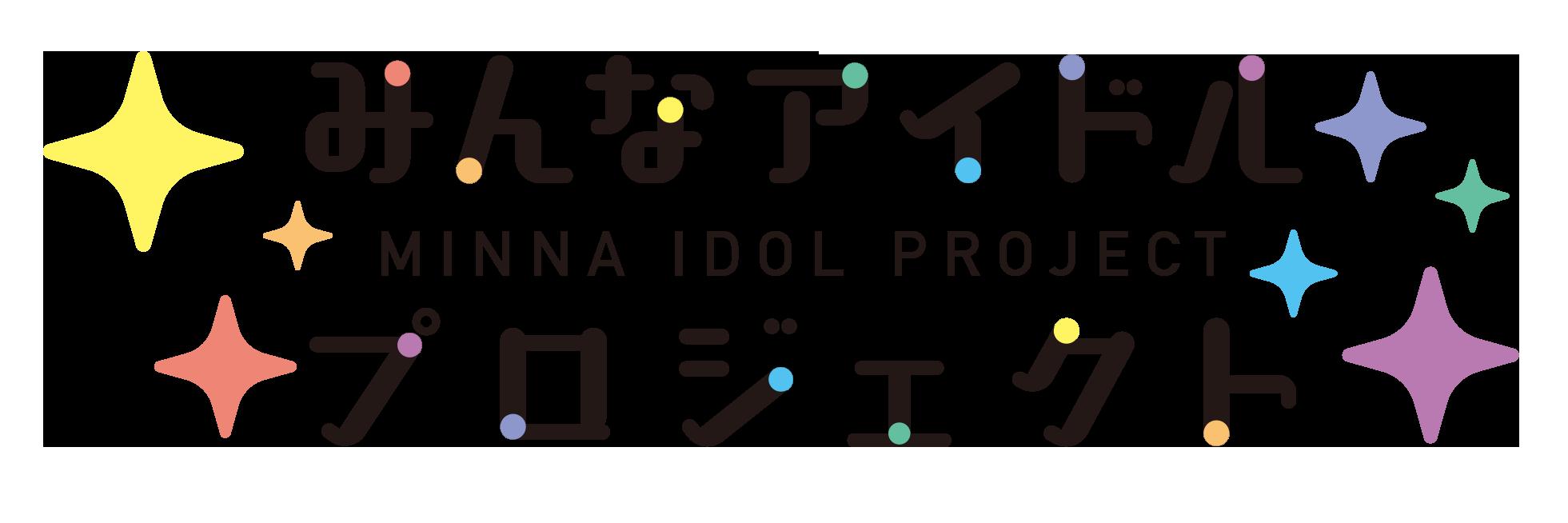 みんなアイドルプロジェクトロゴ01