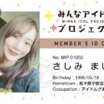 MIP_MembersCard_002NR