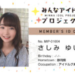 MIP_MembersCard_004NR