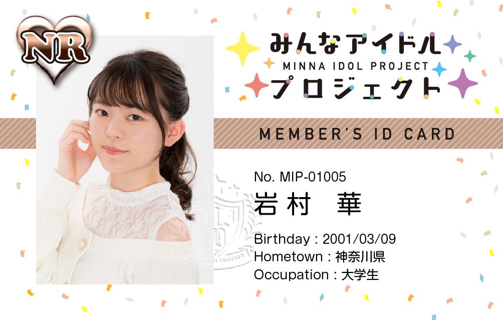 MIP_MembersCard_005NR