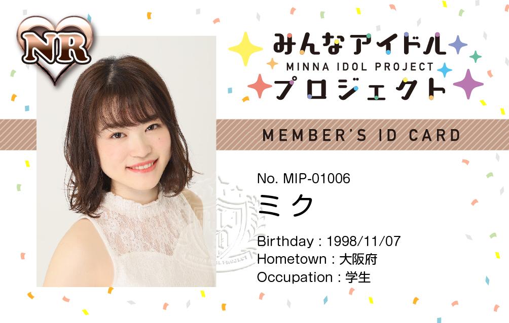 MIP_MembersCard_006NR