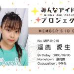 MIP_MembersCard_010NR