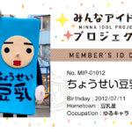 MIP_MembersCard_012NR
