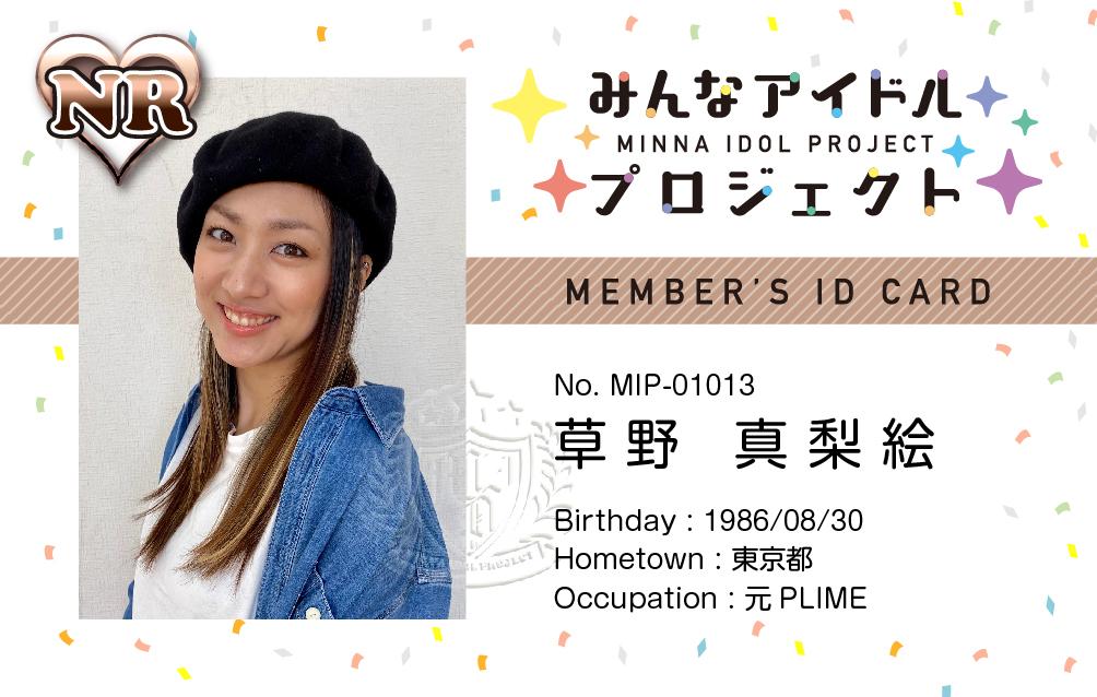 MIP_MembersCard_013NR
