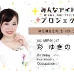 MIP_MembersCard_017NR