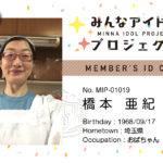 MIP_MembersCard_019NR