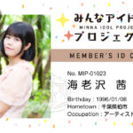MIP_MembersCard_023NR