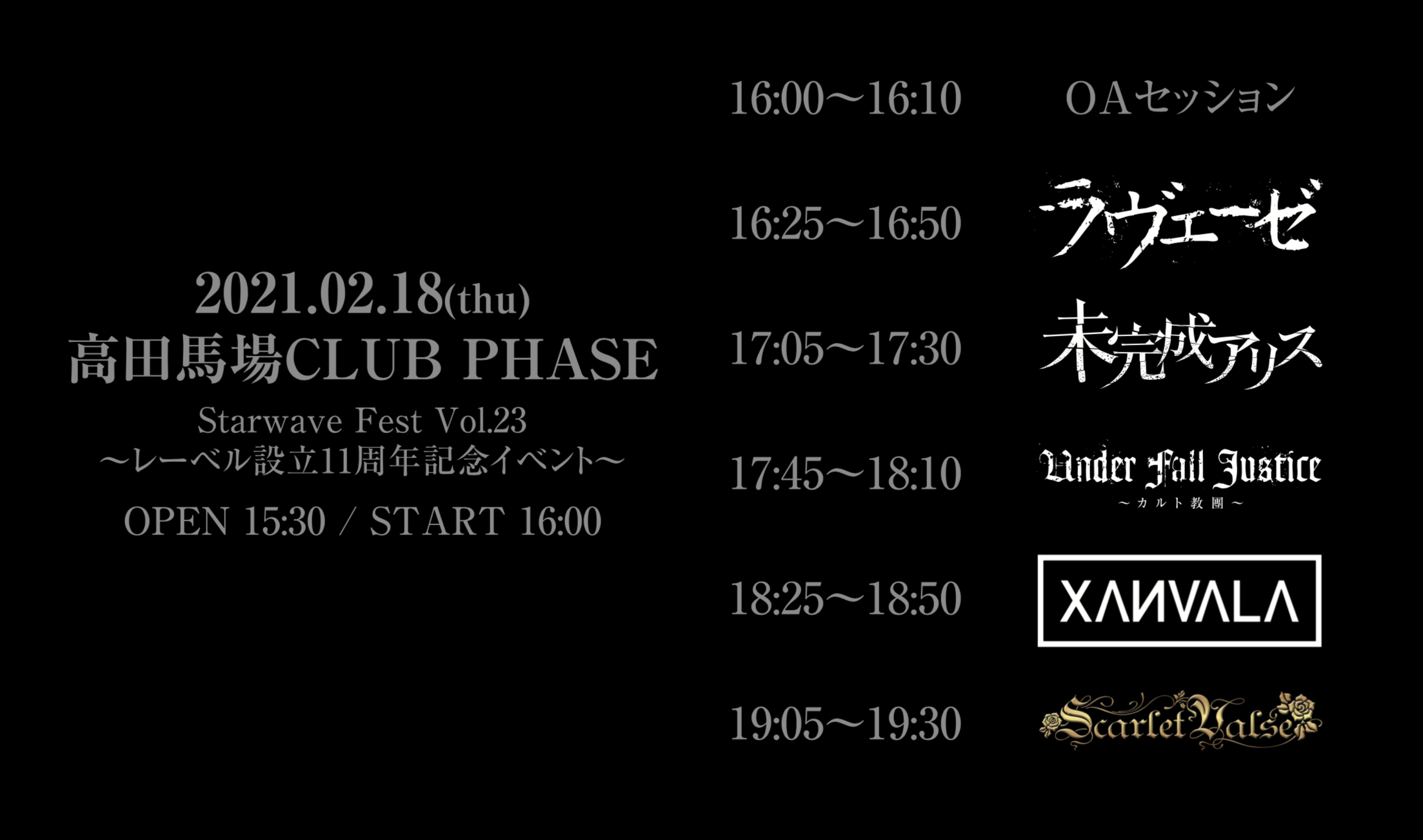 starwave fest time table