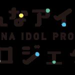 みんなアイドルプロジェクト