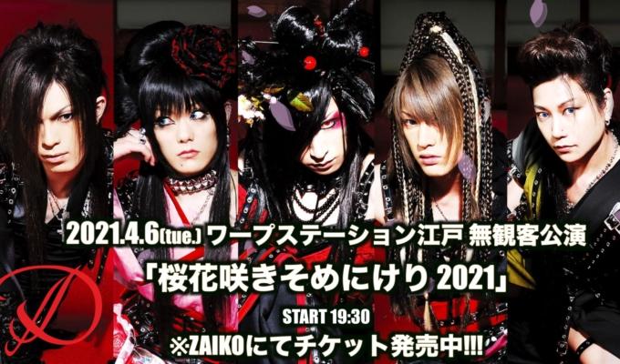 【 D 2021年4月6日(火) ワープステーション江戸 無観客公演「桜花咲きそめにけり 2021」開催決定!】