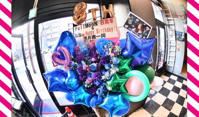 伊豆のご当地ヒーローのイズカイザーまで参上。FullMooN、延期になっていた8周年公演とねね生誕祭を、数年ぶりのワンマン公演として開催。