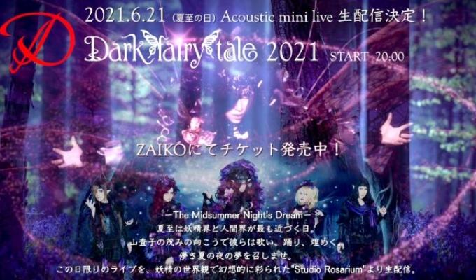 2021.6.21(夏至の日) D「Dark fairy tale 2021」Acoustic mini live生配信、いよいよ本日開催!】
