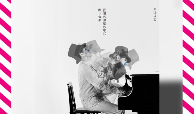 自然に囲まれた環境で制作されたピアノソロアルバム 「記憶の至福の中に漂う音楽」 9/15リリース! 2021年、最後の独演会は12/18茨城県つくばノバホール