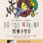 加藤万里奈「DO YUO MARINA」資料