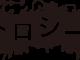 繧「繝シ蜀咏ュ・logo_katakana